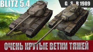 WoT Blitz - Британцы или Американцы, ветки FV215b и T110E5 - World of Tanks Blitz (WoTB)