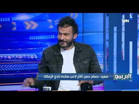 إبراهيم سعيد: حسام حسن لا يستطيع خداع جمهور الأهلي