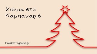 "<a href=""https://www.paidikatragoudia.gr/ellinika/xristougenniatika/xionia-sto-kampanario"" title=""Χιόνια στο Καμπαναριό"">Χιόνια στο Καμπαναριό</a>"