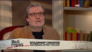 Владимир Симонов. Мой герой