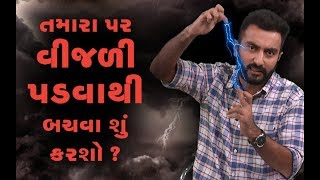 તમારા પર વીજળી પડવાથી બચવા શું કરશો ?   Ek Vaat Kau   Vtv Gujarati