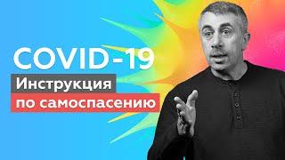 COVID-19: Инструкция по самоспасению | Доктор Комаровский