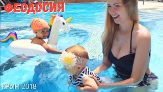 ПОЧЁМ отдых в Крыму 2018? КУПАНИЕ в бассейне и ПОДАРКИ на первый ЗУБик малыша. Мийчонок. Феодосия