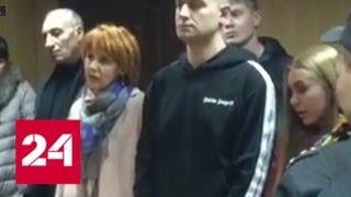 Блогеры, снимавшие видео в центре Москвы, отправились в изолятор - Россия 24