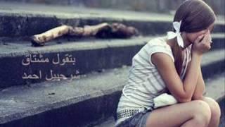 بتقول مشتاق - شرحبيل احمد