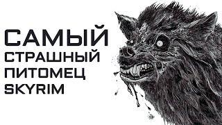 Skyrim  САМЫЙ СТРАШНЫЙ ПИТОМЕЦ ( И обращение к НЕдовольным подписчикам! )