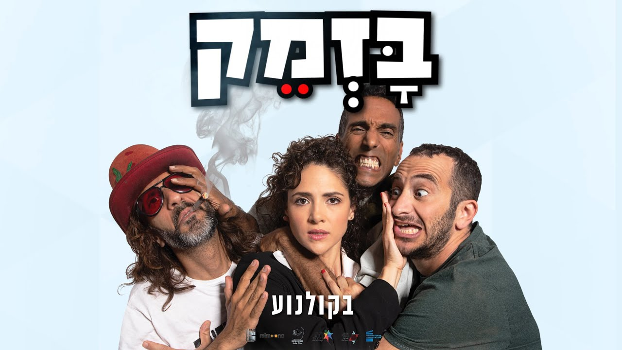 youtube image for בזמק