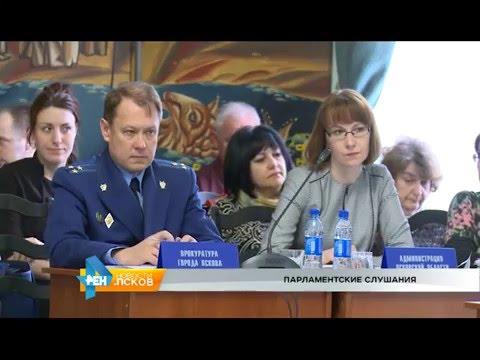 Новости Псков 28.04.2016 # Парламентские слушания