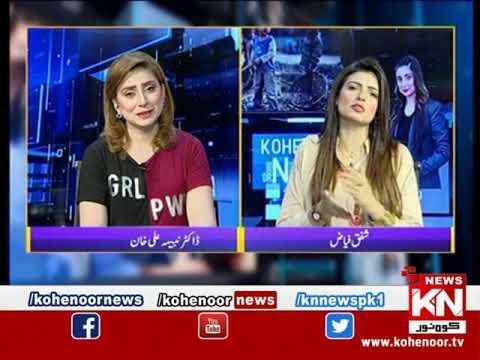 Kohenoor@9 With Dr Nabiha Ali Khan 02 August 2021 | Kohenoor News Pakistan