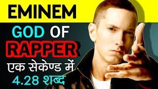 दुनिया का सबसे बड़ा रैपर | Eminem Biography in Hindi | Life Story | Rapper Motivational Video