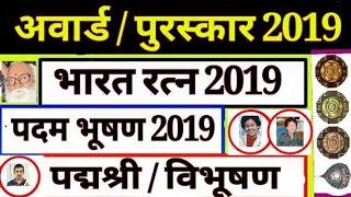 2019 के भारत रत्न, पद्म भूषण  विभूषण Praptkarta List//Bharat ratana/padam award winner/Top Puraskar