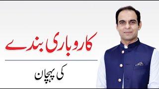 Business Mindset | Qasim Ali Shah