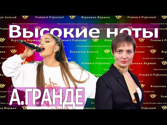 Видео Произношение Ариана Гранде в Русский