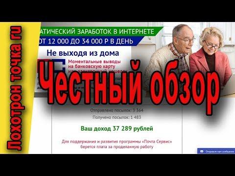 """Автоматический заработок на """"Почта Сервис""""  Честный обзор."""