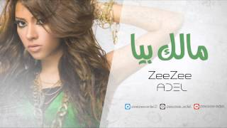 تحميل اغاني مالك بيا / Malak beya MP3