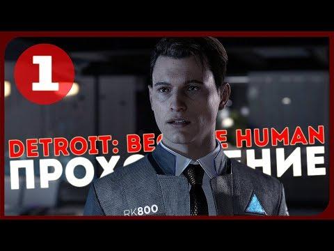 Detroit: Become Human #1 ● Я, РОБОТ [PS4Pro]