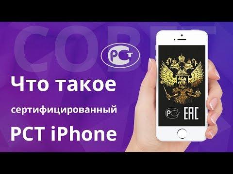 Преимущества сертифицированных iPhone