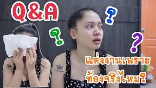 Q&A แต่งงานเพราะท้องจริงไหม? (คลิปนี้ไม่มีการตัดต่อ) ชาเน่นะนุ่น S2 EP199