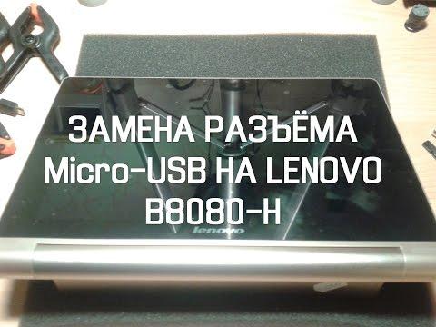 Замена разъёма Micro-USB на Lenovo B8080-H (Часть 2)