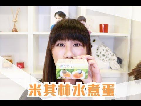 日本超商試吃,711的水煮蛋真的是米其林