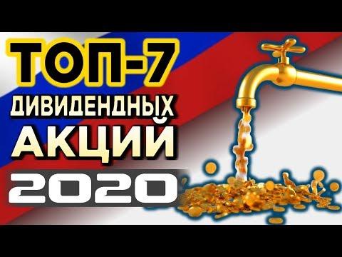 Какие акции купить в 2020 году? Топ-7 российских дивидендных акций