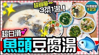 【初次煲湯就上手?👩‍🍳】白雪雪超濃郁!魚頭豆腐湯🐟+腐乳通菜+辣椒炒通菜桿🌶  Fish Head Tofu Soup & Stir Fry Water Spinach【料理星星#23】