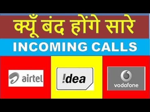 incoming call are not free airtel idea vodafone validity recharge