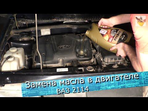Фото к видео: Замена масла в двигателе ВАЗ 2114.