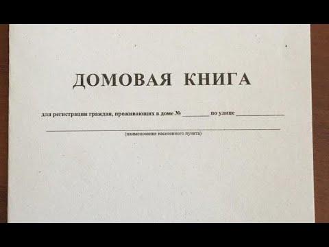 Отмена: Домовой книги, Справок о составе семьи и т.д. Регистрация без домовой книги!