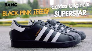 BANG 開箱|adidas Originals Superstar