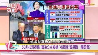 """華為公主被捕 5G科技惹得禍 """"核彈級""""貿易戰一觸即發?國民大會 20181212 (完整版)"""