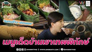 วิธีทำ 'หลามข้าว-ปลายอก' เมนูเด็ดบ้านเขาเทพพิทักษ์ จ.สุราษฎร์ธานี   ชื่นใจไทยแลนด์