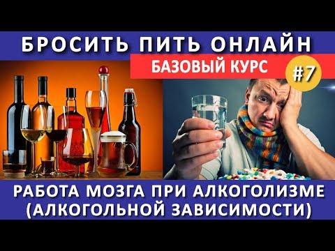#7. Повреждение мозга при алкоголизме. Адаптация опиатных рецепторов к алкоголю видео