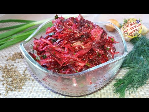 Очень вкусный Салат из Свеклы, Ешь хоть каждый День – Не Надоест!