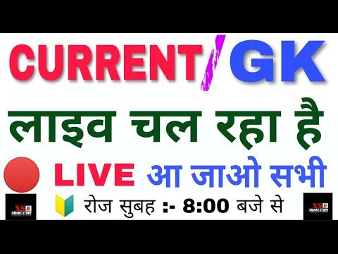 CURRENT AFFAIRS AND GK  🔴 #LIVE CLASS FOR RRB NTPC,LEVEL -01, SSC,GD,POLICE