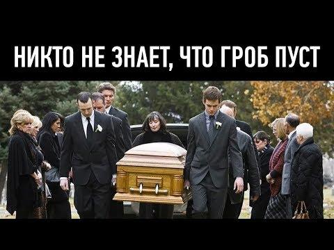 10 РЕАЛЬНЫХ ИНСЦЕНИРОВОК СМЕРТИ