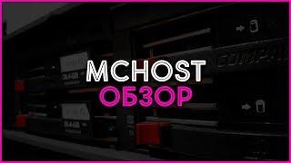 Заработок в Интернете на McHost