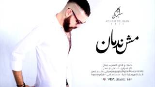 تحميل و استماع Adham Seliman -- Msh Nadman || ادهم سليمان - مش ندمان MP3