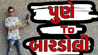 પુણે To બારડોલી   Khajur Bhai VLOGS   Nitin Jani   Travel Vlog   Khajur Bhai   Pune to Bardoli
