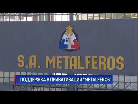 """ПОДДЕРЖКА В ПРИВАТИЗАЦИИ """"METALFEROS"""""""