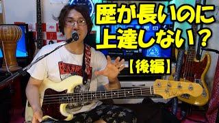 【後半】楽器歴が長いのに全く上達しない人の6つの特徴~ベースギター練習効率~