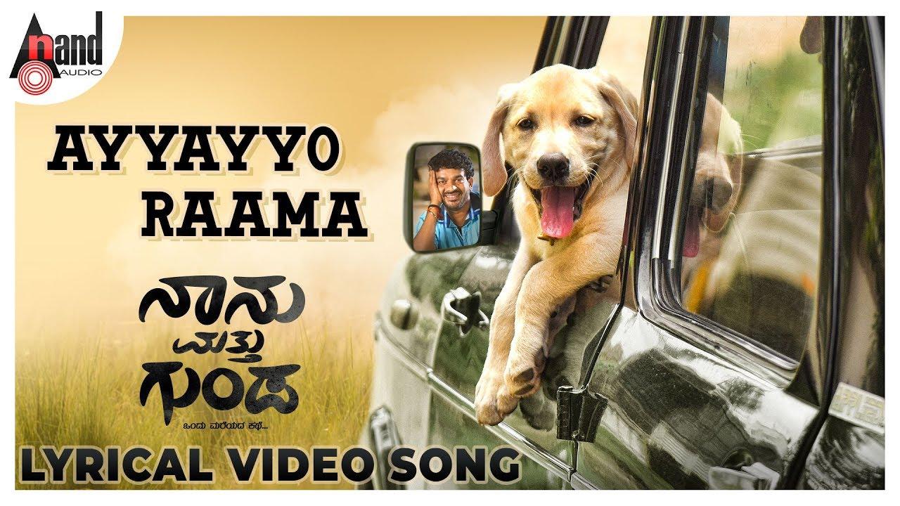 Ayyayyo Raama lyrics - Naanu Matthu Gunda - spider lyrics