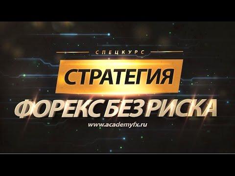 Стратегия Форекс Без Риска с Георгием Бариновым | Академия Форекса