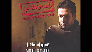 تحميل اغاني موسيقى فيلم واحد من الناس للموسيقار عمرو اسماعيل❤ MP3
