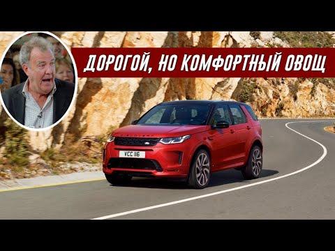 Джереми Кларксон Обзор Land Rover Discovery Sport 2019 видео