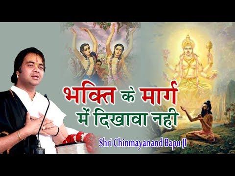 भक्ति के मार्ग में दिखावा नहीं - Bhakti Ke Marg Me Dikhawa Nahi - Shri Chinmayanand Bapu Ji