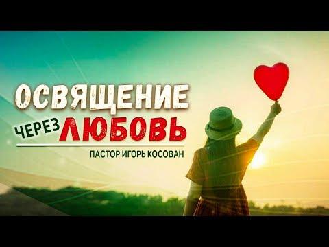 Проповедь - Освящение через любовь - Игорь Косован