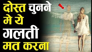 ये गलती भूल के भी मत करना, How To Avoid Bad Friends , Differences Between Good And Bad Friend