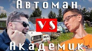 В чем отличие?   Антон Автоман и Академик   #lrmntvch