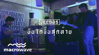JEEBBS - บันไดขั้นสุดท้าย [Official Music Video]